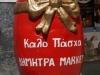 Frohe Ostern?? Die orthodoxen Ostern sind dieses Jahr ziemlich hintendrein