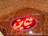 ...der Basar von Tabriz gehört zum UNESCO-Weltkulturerbe