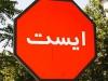 ...Stop?!