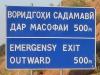 Bis jetzt verspürten wir noch keinen Drang auf den Emergensy Exit