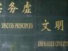 Gesehen vor einer Schule. Prinzipien hinterfragen, Wert auf Höflichkeit legen – alles typisch China ;-)