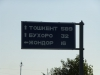 Nach Buchara ists nicht mehr weit, und nach Tashkent wollen wir ja eigentlich gar nicht