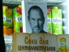 Skandal bei Apple: Steve Jobs kaltgestellt!